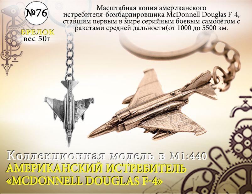 """Форма №76 """"Истребитель Douglas F-4"""""""