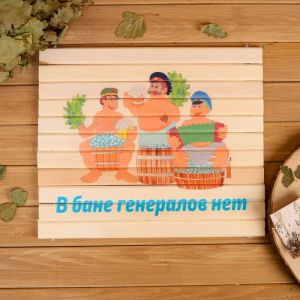"Сидушка ""В бане генералов нет"" 32х39см 3543368"