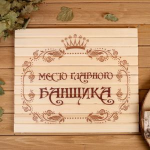 "Сидушка ""Место главного банщика"" 32х39см 3543378"