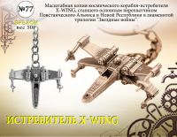 """Форма №77 """"Истребитель X-WING"""""""