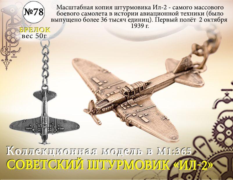 """Форма №78 """"Штурмовик Ил-2"""""""
