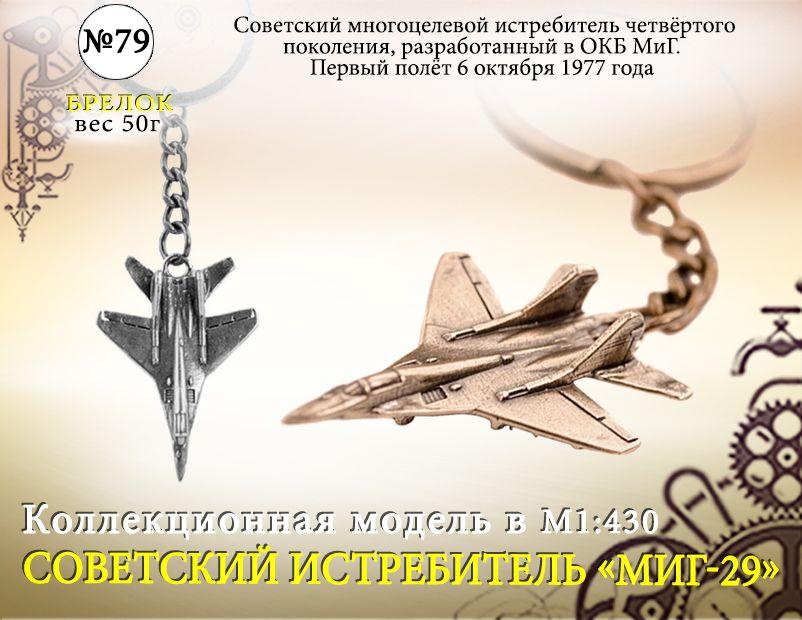 """Форма №79 """"Истребитель МиГ-29"""""""