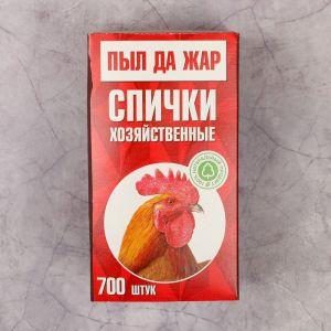 Спички хозяйственные наполнением 700шт.(традиционный спичечный коробок)   2799725