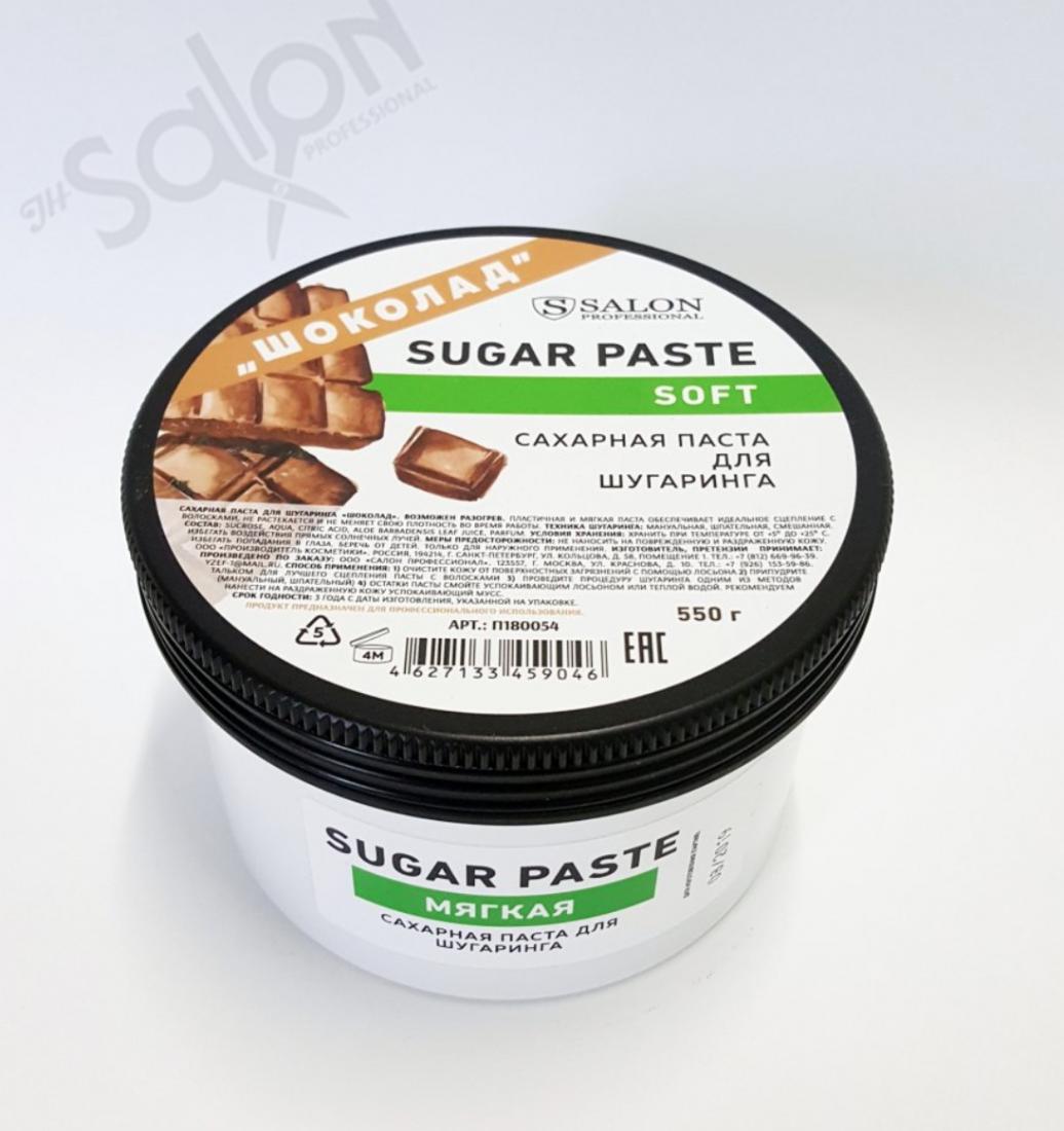 """Сахарная паста для шугаринга """"ШОКОЛАД"""" , мягкая 550 гр"""