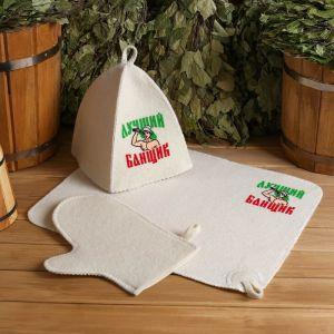 """Банный набор: шапка, коврик и рукавица """"Самому лучшему банщику"""""""