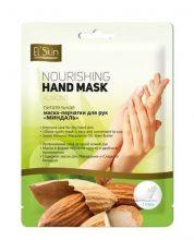 """El'Skin Питательная маска-перчатки для рук """"МИНДАЛЬ"""""""