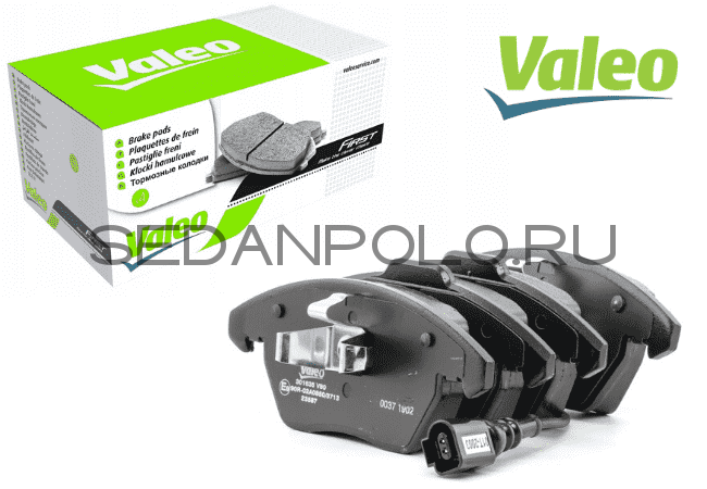 Колодки тормозные Valeo для Volkswagen Polo Sedan 110/125 л.с