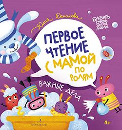 Данилова Ю.Г. Важные дела. Первое чтение с мамой по ролям