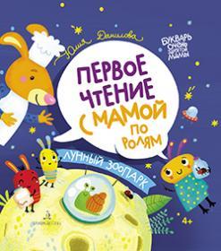 Данилова Ю.Г. Лунный зоопарк. Первое чтение с мамой по ролям