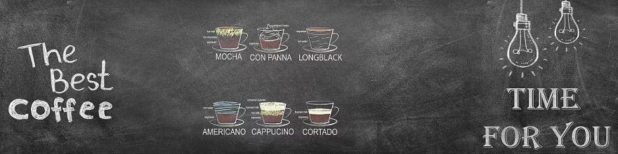Фартук для кухни «Coffee» Виват