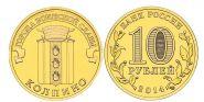 10 рублей 2014г - КОЛПИНО, ГВС - UNC
