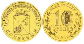 10 рублей 2012г - ПОЛЯРНЫЙ, ГВС - UNC