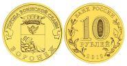 10 рублей 2012г - ВОРОНЕЖ, ГВС - UNC