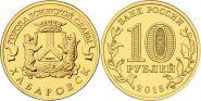 10 рублей 2015г - ХАБАРОВСК, ГВС - UNC