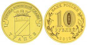 10 рублей 2012г - ТУАПСЕ, ГВС - UNC