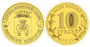 10 рублей 2012г - ВЕЛИКИЙ НОВГОРОД, ГВС - UNC