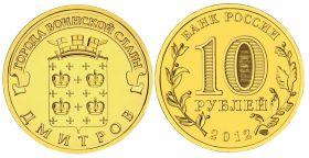 10 рублей 2012г - ДМИТРОВ, ГВС - UNC