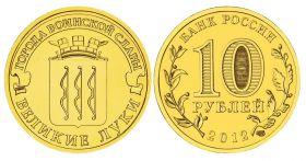 10 рублей 2012г - ВЕЛИКИЕ ЛУКИ, ГВС - UNC