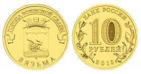 10 рублей 2013г - ВЯЗЬМА, ГВС - UNC