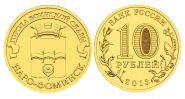 10 рублей 2013г - НАРО-ФОМИНСК, ГВС - UNC
