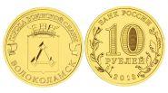 10 рублей 2013г - ВОЛОКОЛАМСК, ГВС - UNC
