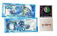 Набор КОСМОС- День космонавтики - значок + банкнота