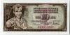 Югославия 10 динаров 1978