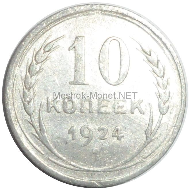 10 копеек 1924 года # 1