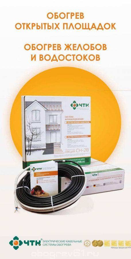 Нагревательный кабель СН-28-151-5.4м