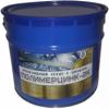 Грунтовка Эпоксидная 2-х комп. Красбыт Полимерцинк-2К 16кг Серая для Металлов Подвергающихся Агрессивному Воздействию Атмосферных Явлений