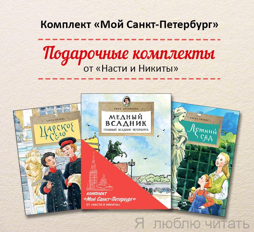 Книжный комплект «Мой Санкт-Петербург»