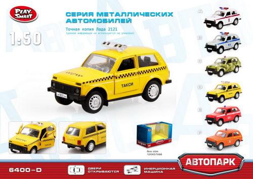 Play Smart инерционная металлическая машинка такси, 12х5,7х6,8см