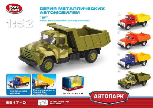 Play Smart инерционный металлический грузовик ВС(кузов поднимается), 16х6х8см