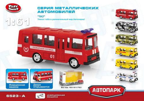 Play Smart 1:61 инерционный металлический автобус(пожарный) 15,5x6x7,65см
