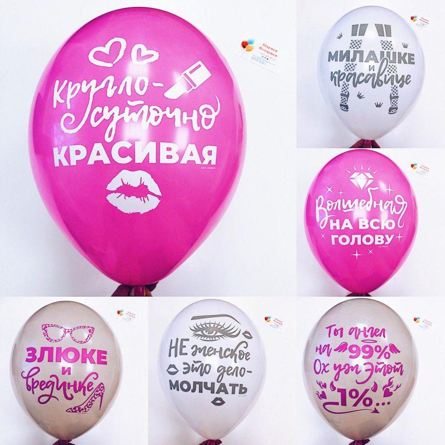 """Шар гелием, с рисунком 14"""" Для истинных Леди"""