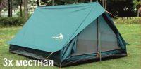 Трехместная палатка Alpika Taiga 3 арт 14239