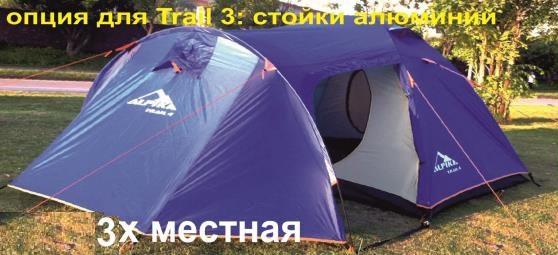 Трехместная палатка Alpika Trail 3 арт 14238