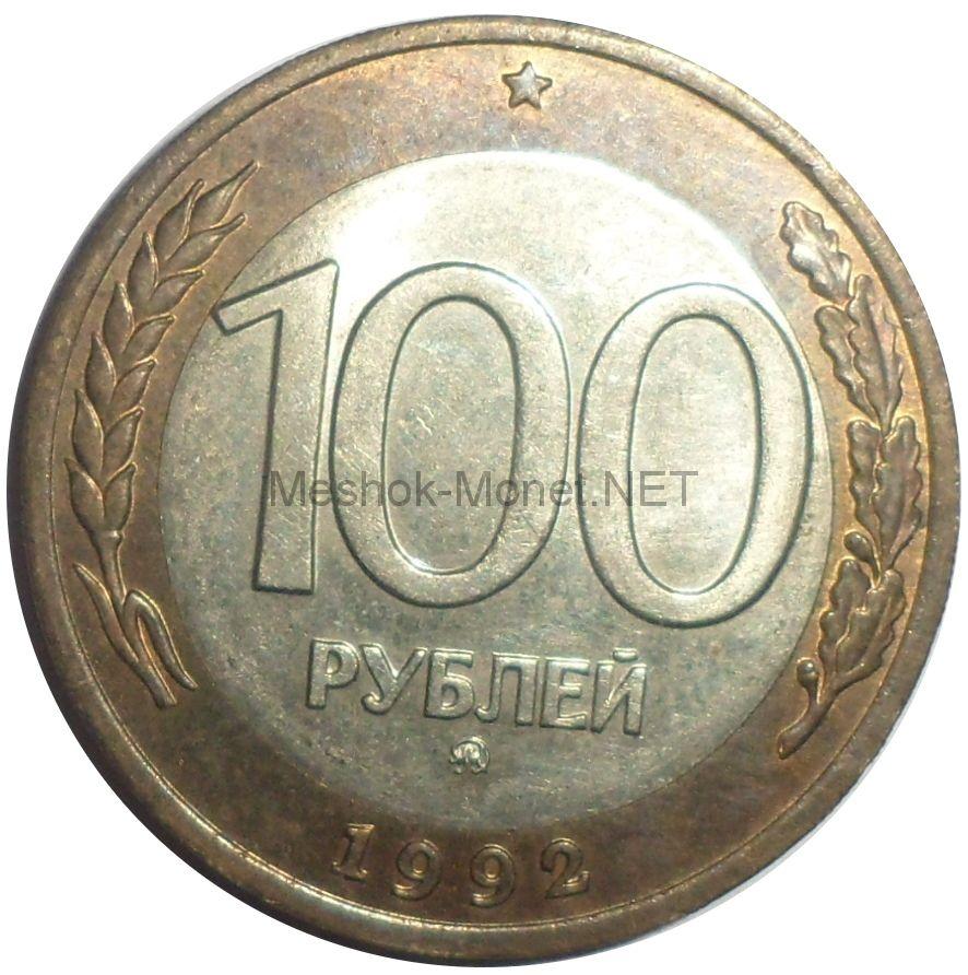 100 рублей 1992 года ммд # 2