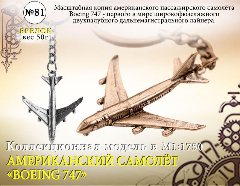 "Форма №81 ""Самолет Боинг 747"""