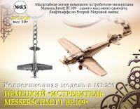 "Форма №83 ""Истребитель Мессершмитт BF-109"""