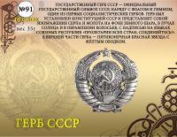 "Форма №91 ""Герб СССР"""