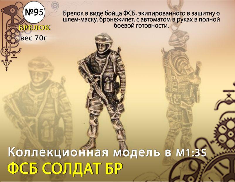 "Форма №95 ""ФСБ солдат брелок"""