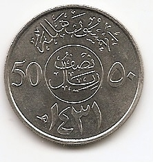50 халалов( Регулярный выпуск) Саудовская Аравия 1431 (2010)