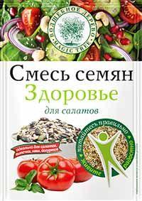 ВД Смесь семян Здоровье для салатов 50 г
