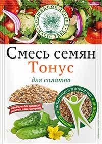 ВД Смесь семян ТОНУС для салатов 50 г