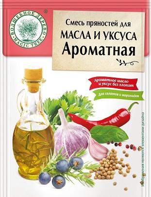ВД Смесь пряностей для МАСЛА И УКСУСА Ароматная 10 г