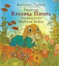Сказка про Кролика Питера