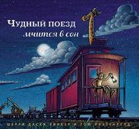 Чудный поезд мчится в сон (маленький формат)