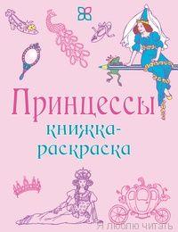 Принцессы. Книжка-раскраска