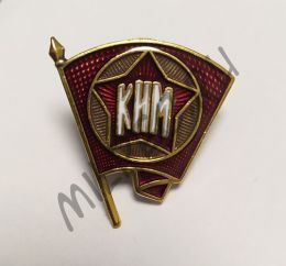 Комсомольский значок КИМ (1922-1944) (реплика)